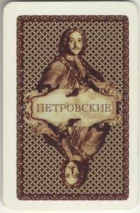 Петровские