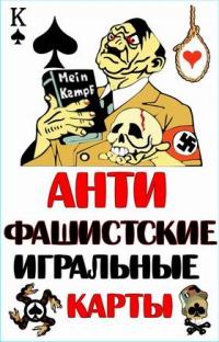 Антифашистские игральные карты 1942 год.