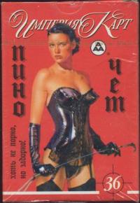 Pinochet deck Empire Cards
