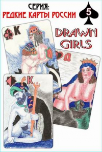 Drawn girls