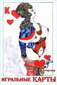 Erotic cards of Alexander Rautkin
