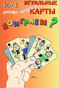 Will we play? Humour funny playing cards