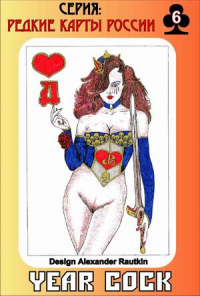 Erotic cards Year Cock