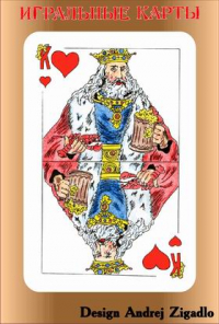 Beer-themed satin-style playing cards 2
