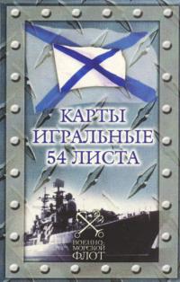 Карты игральные Военно-морской флот