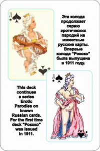 Erotic parody Russian playing cards Rococo