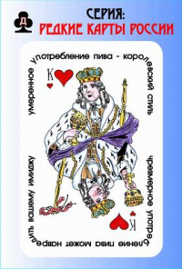 Rococo beer playing cards