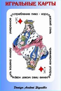 игральные карты Рококо пивные