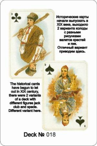 Historical erotic transformational playing cards