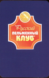 Русский пельменный клуб