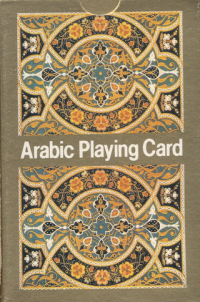 Арабские