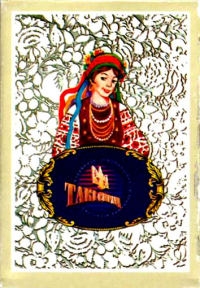 Taki spravi Ukrainian national deck