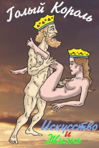 The naked king. Art and life