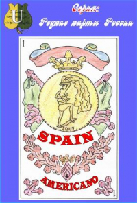 Spain. Americano. Erotic version