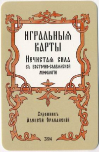 Unsavory characters in russian mythology and folk tales
