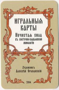 Нечистая сила в восточнославянской мифологии