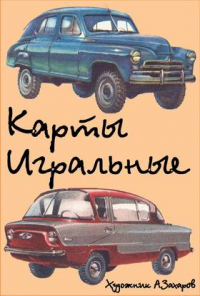 Playing cards Cars of the USSR - 1
