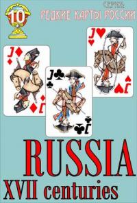 Russia XVII century