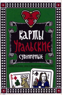 Ural playing cards.