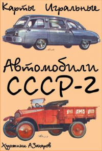 Playing cards Cars of the USSR - 2