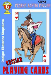 Hussar Russian playing cards