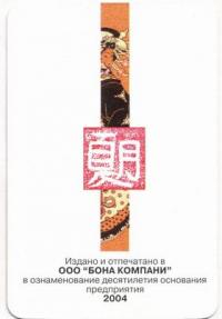 Япония  японские игральные карты Bona