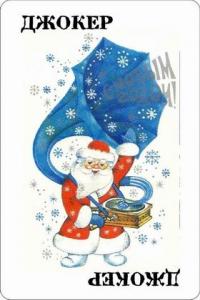 Игральные карты Дед Мороз № 1