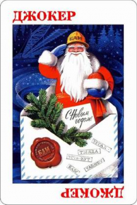 Playing cards Santa Claus number 1.