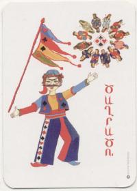 Армения Anakit