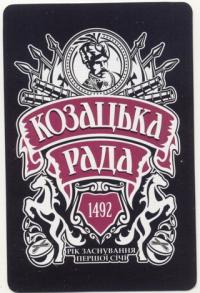 карти Козацька рада 1492