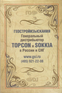 first advertising deck of Geostroyizyskaniya GSI