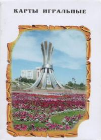 Костанай Казахстан