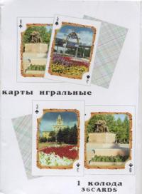Kostanay