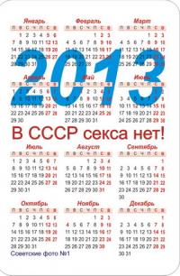 Игральные карты В СССР секса нет! № 1