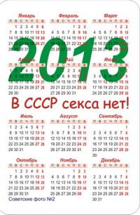 Эротические игральные карты В СССР секса нет!