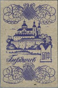 Ukrainian playing cards Berdichev