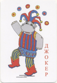 Playing cards Russian Hippopotamus