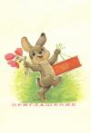 Invitation. Hare cake flowers
