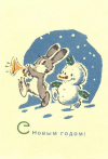 Happy New Year! Hare Snowman trumpet pipe