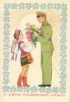 Happy Soviet Army Day Soldier military girl flowers