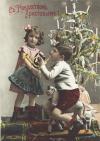 С Рождеством Христовым! Мальчик девочка елка лошадка