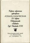 Cossack Kuban