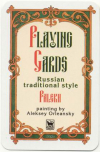 Playing cards of Palekh Alexei Orleansky
