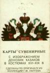 Souvenir cards Don Cossacks