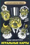 Антирелигиозные игральные карты