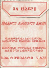 Грузия № 472