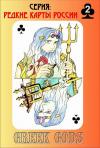 Игральные карты Греческие Боги