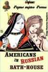 Американцы и русская баня