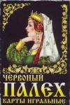 Red Palekh