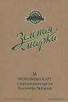 vodka Green Mark